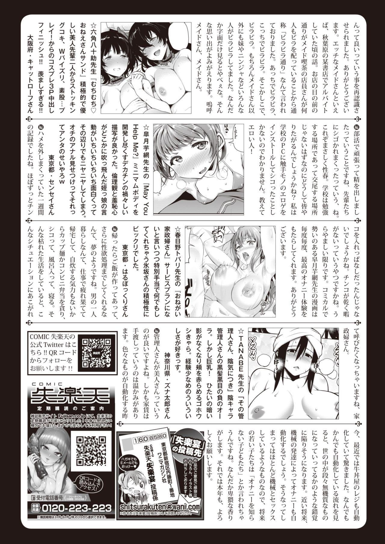 COMIC Shitsurakuten 2020-04 333