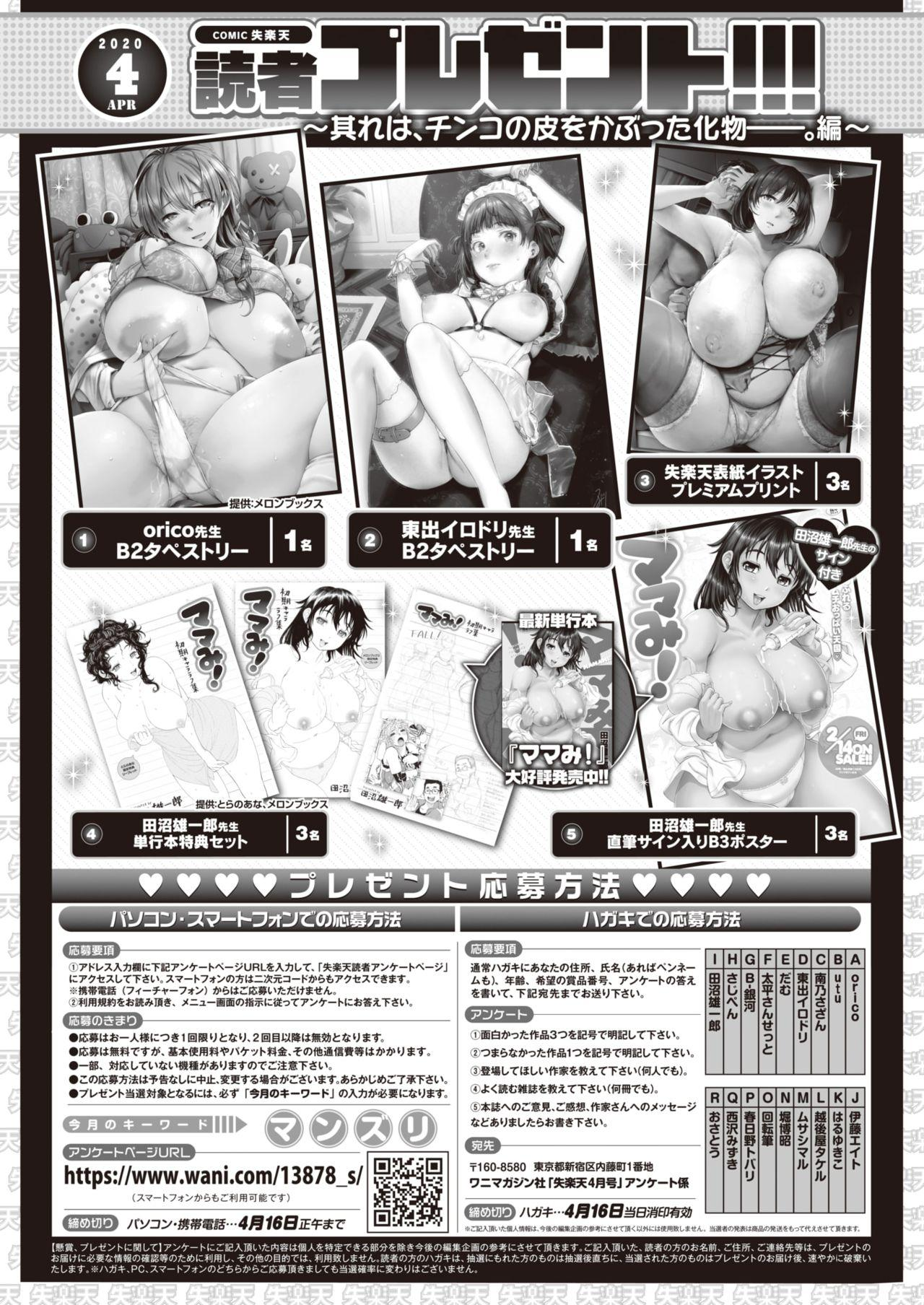 COMIC Shitsurakuten 2020-04 334