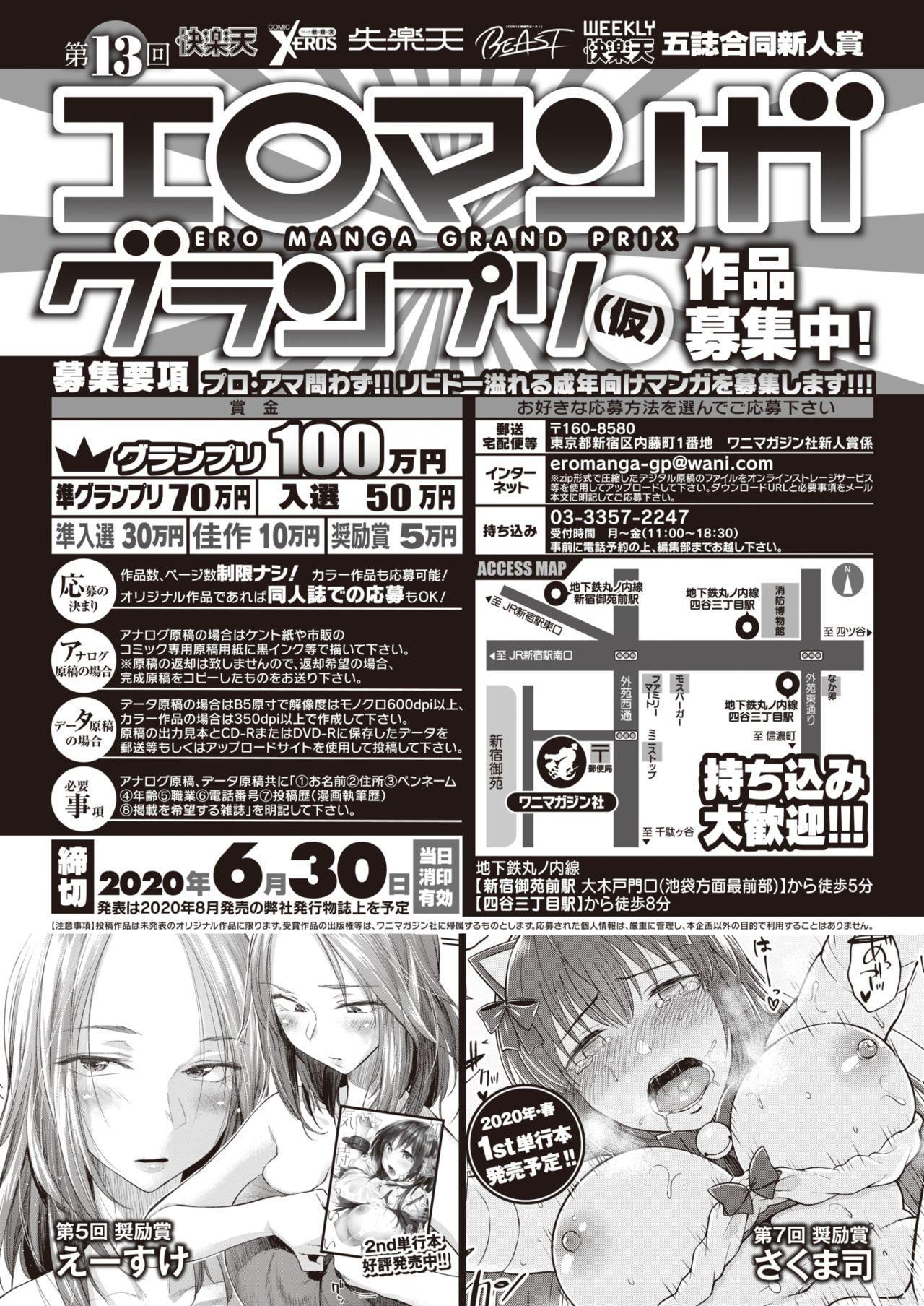 COMIC Shitsurakuten 2020-04 335