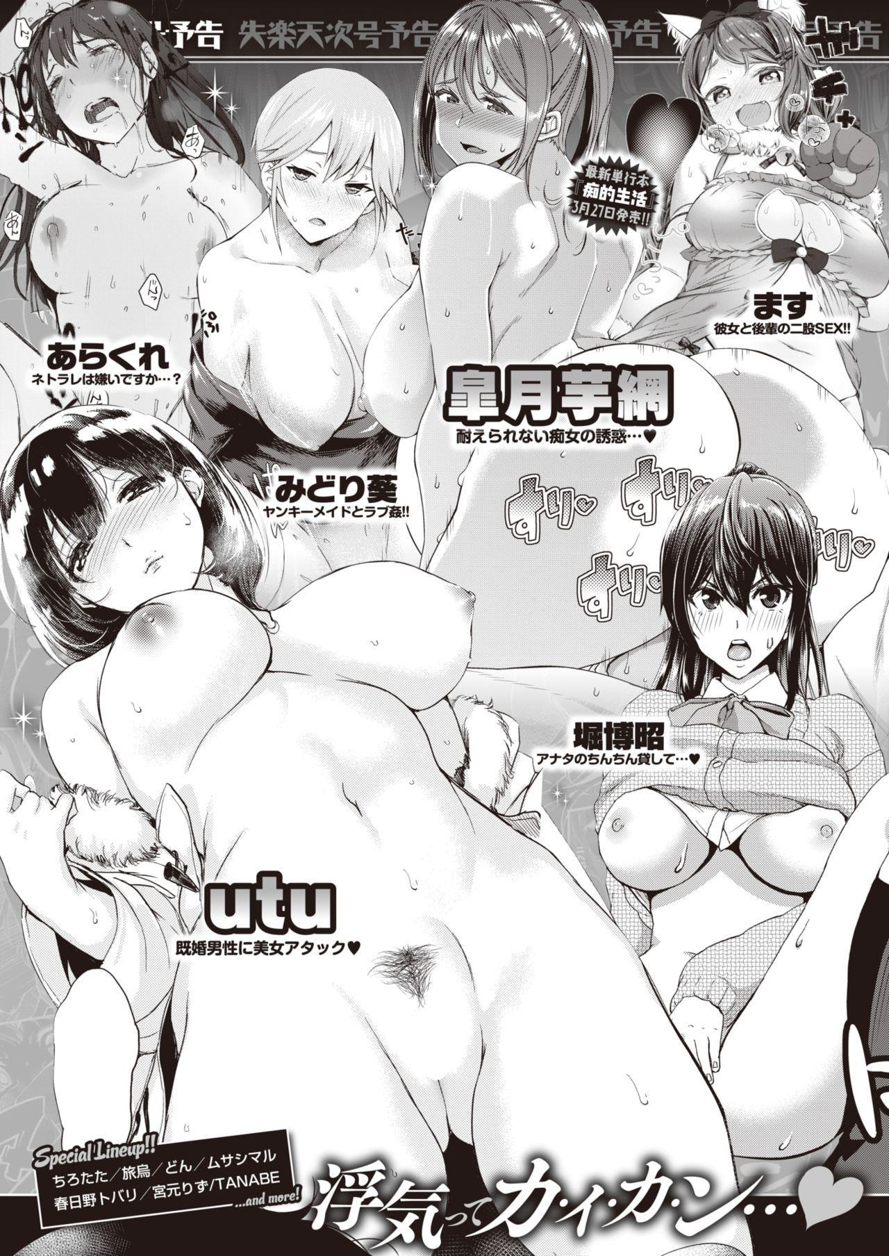 COMIC Shitsurakuten 2020-04 337