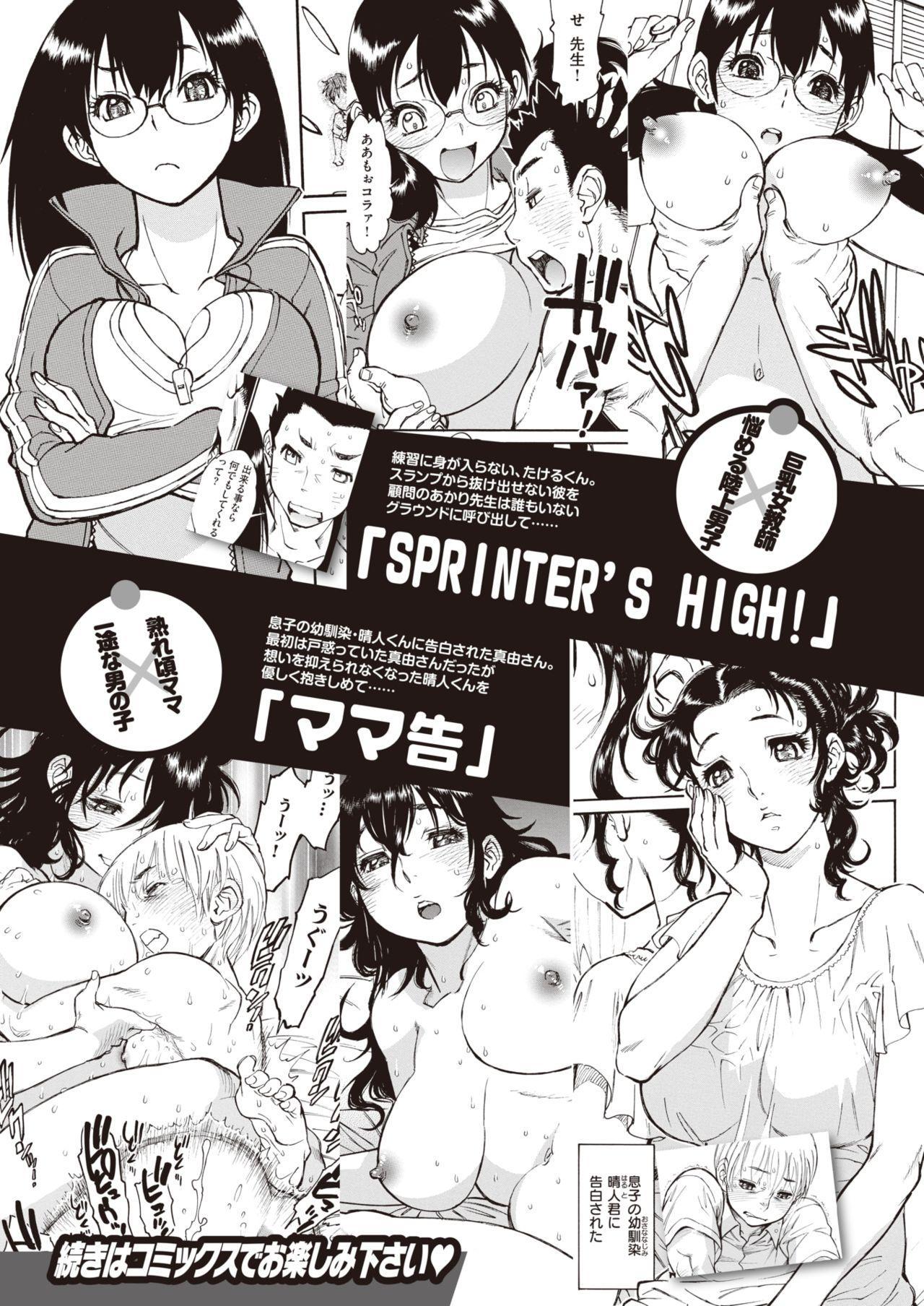 COMIC Shitsurakuten 2020-04 344