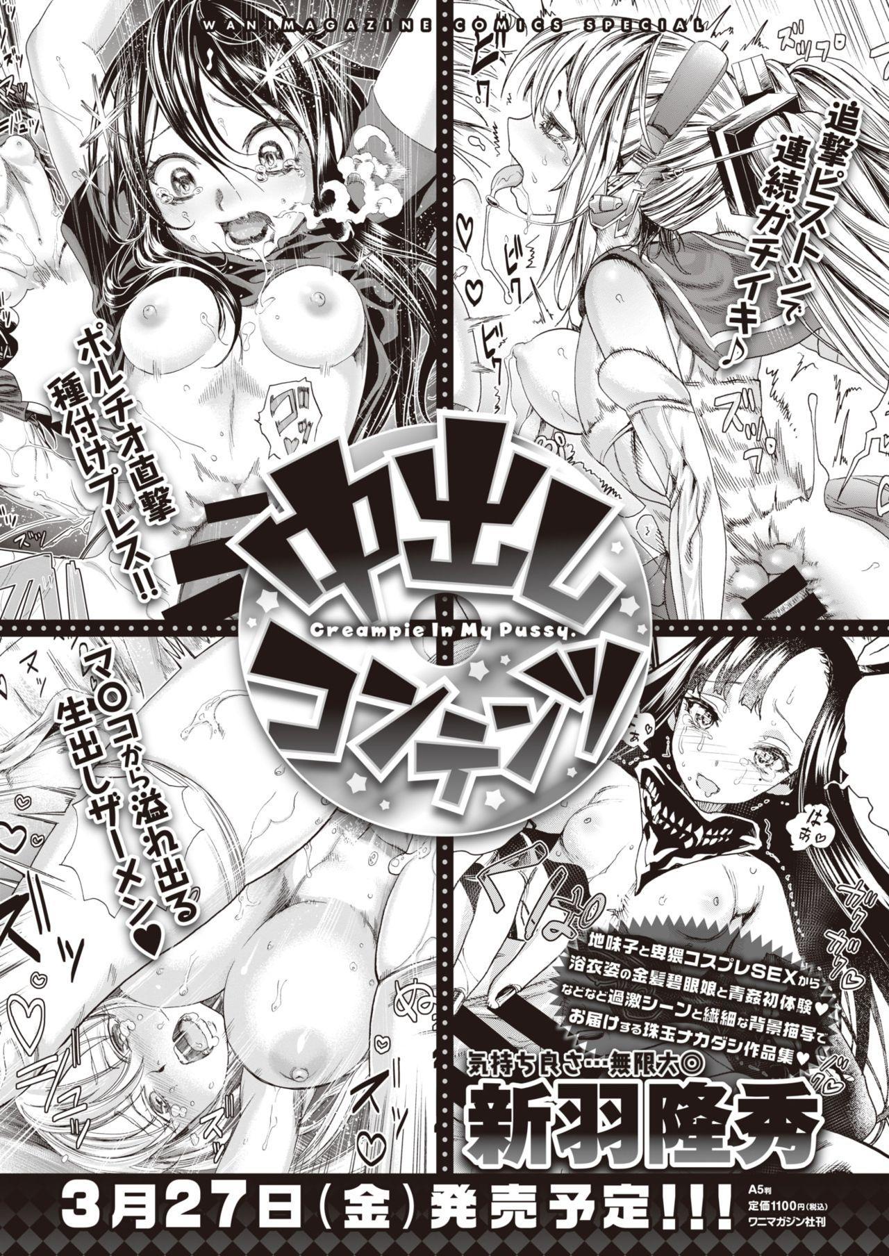 COMIC Shitsurakuten 2020-04 350