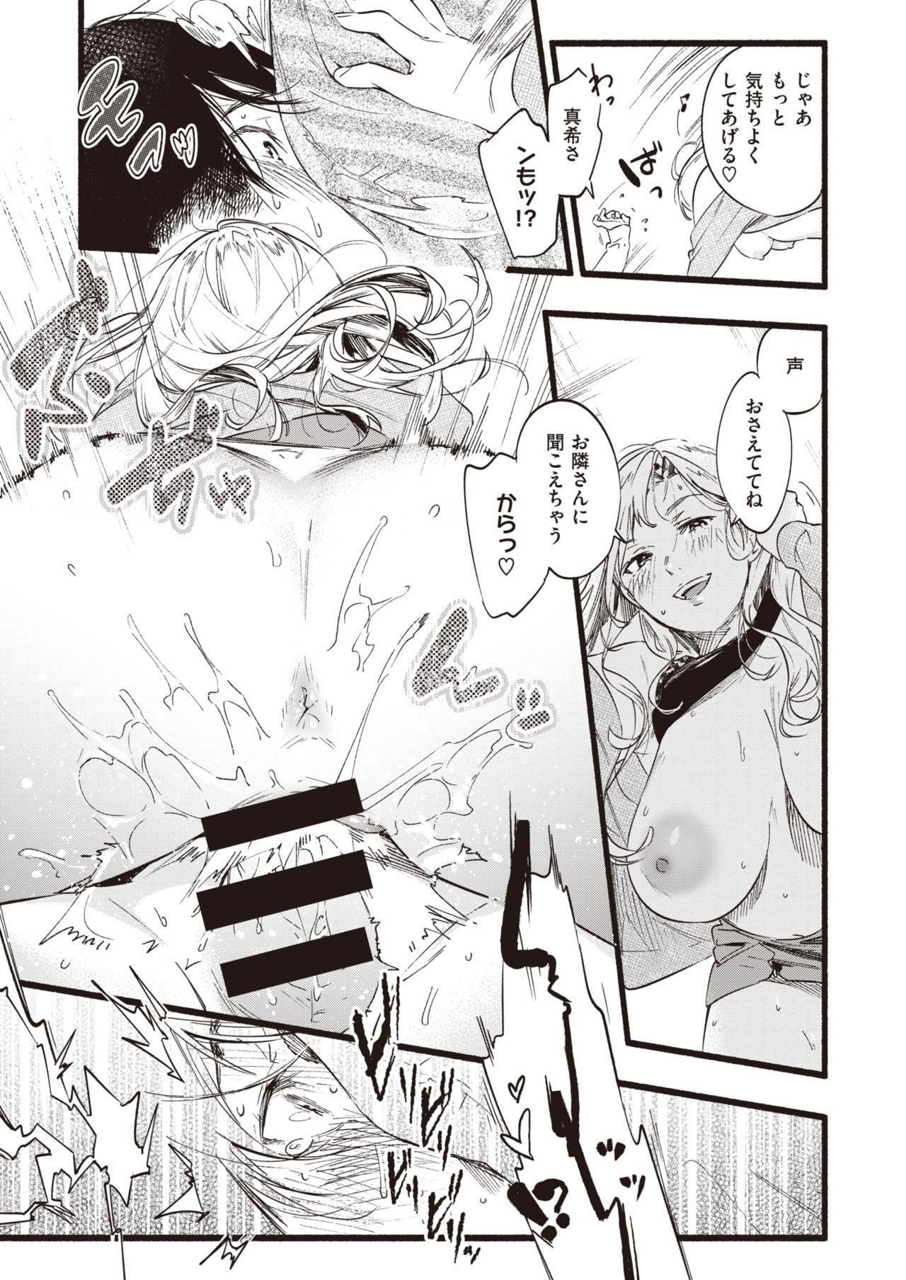 COMIC Shitsurakuten 2020-04 70