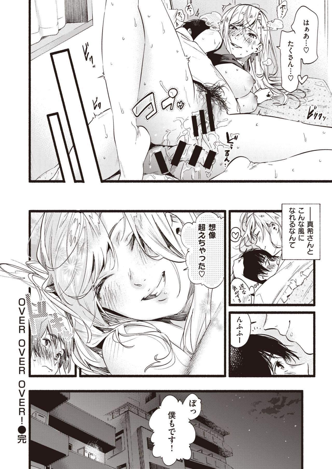 COMIC Shitsurakuten 2020-04 75