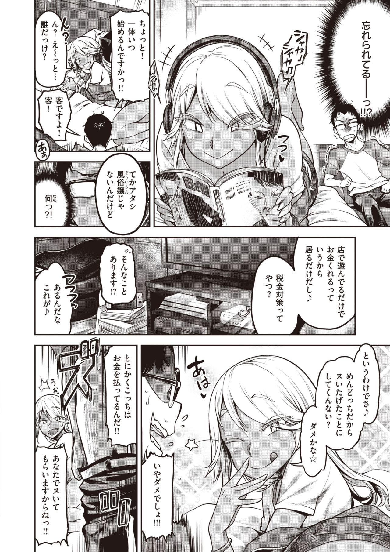 COMIC Shitsurakuten 2020-04 79