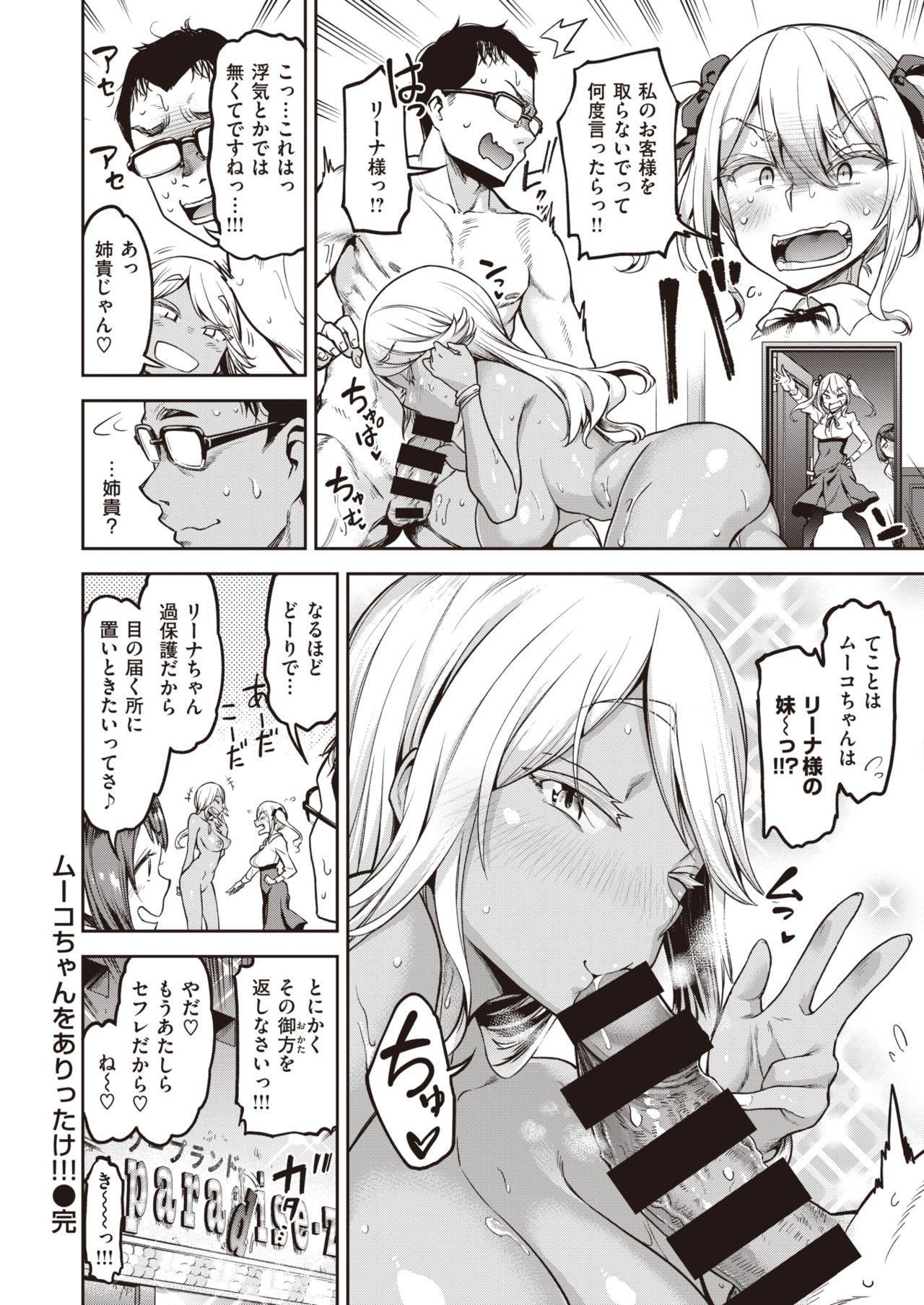 COMIC Shitsurakuten 2020-04 97