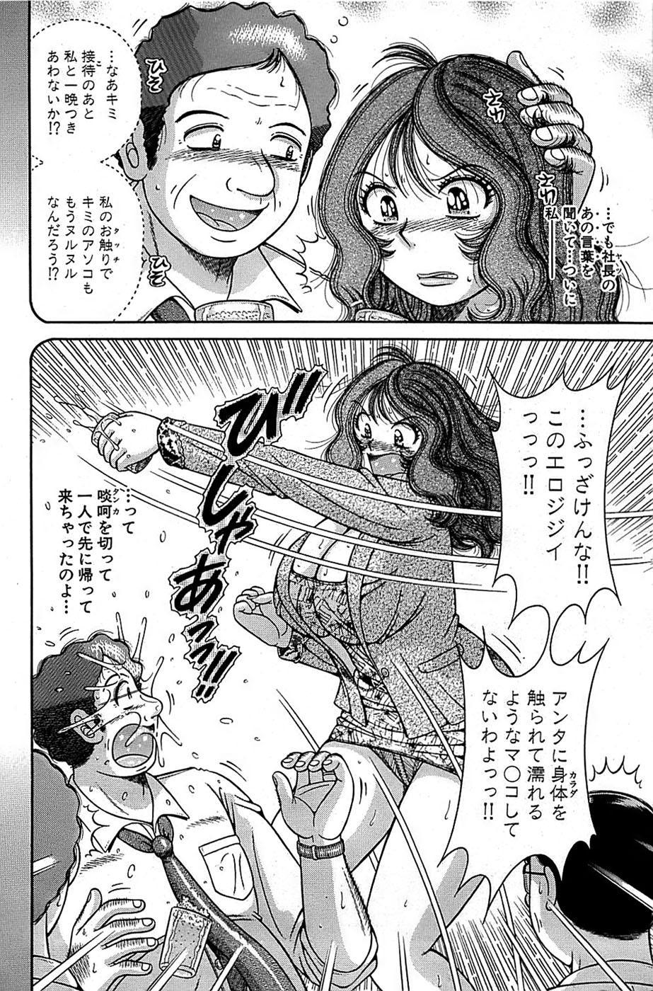 Comic Bazooka 2007-11 155