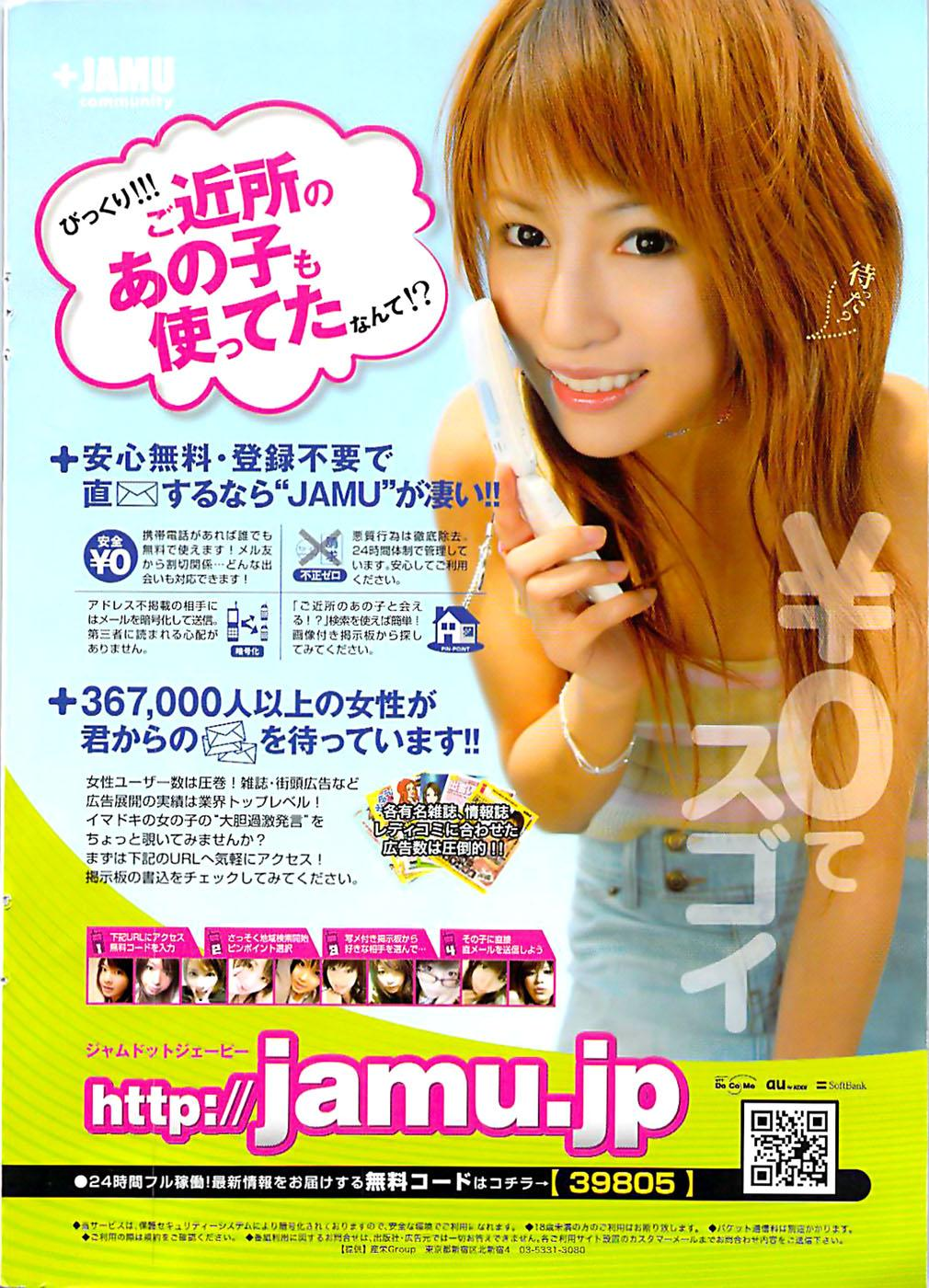 Comic Bazooka 2007-11 1