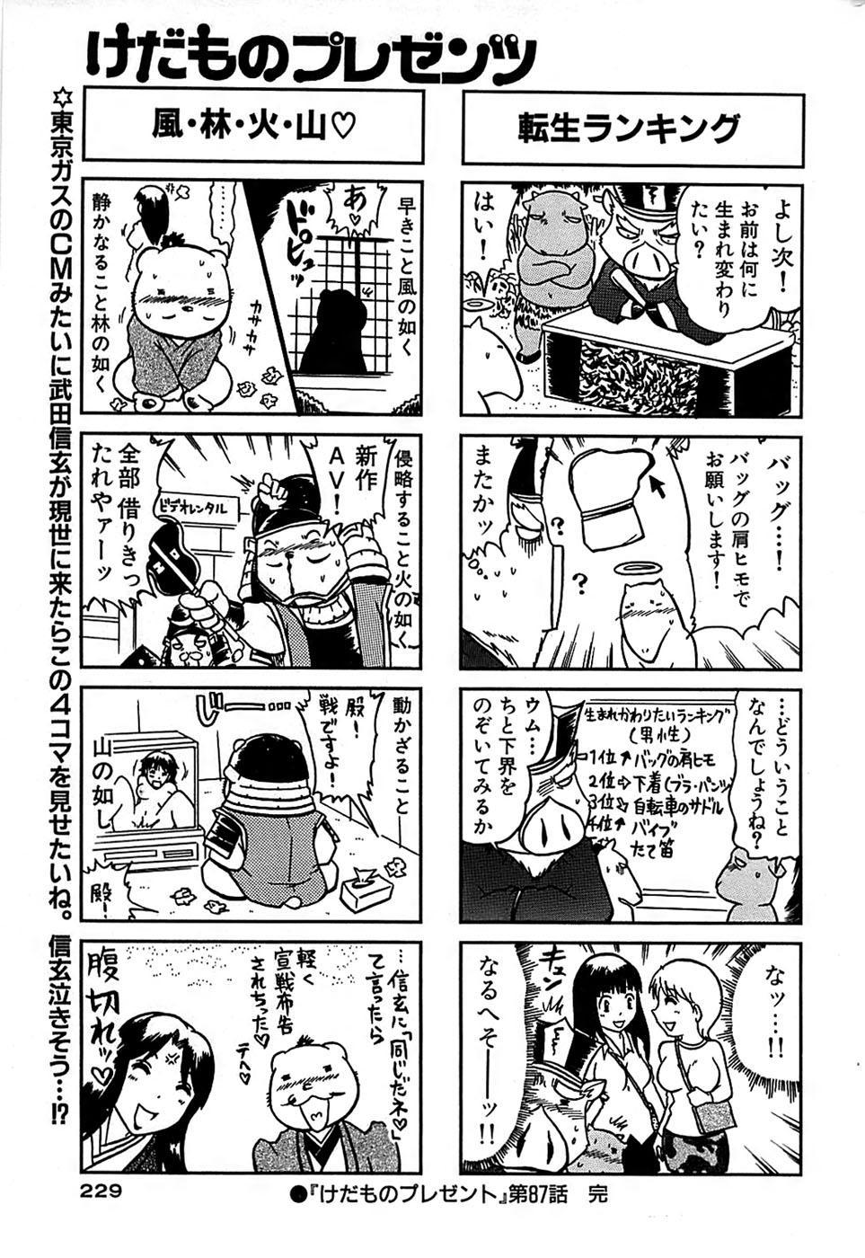 Comic Bazooka 2007-11 228