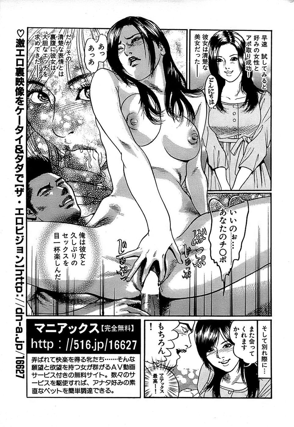 Comic Bazooka 2007-11 230