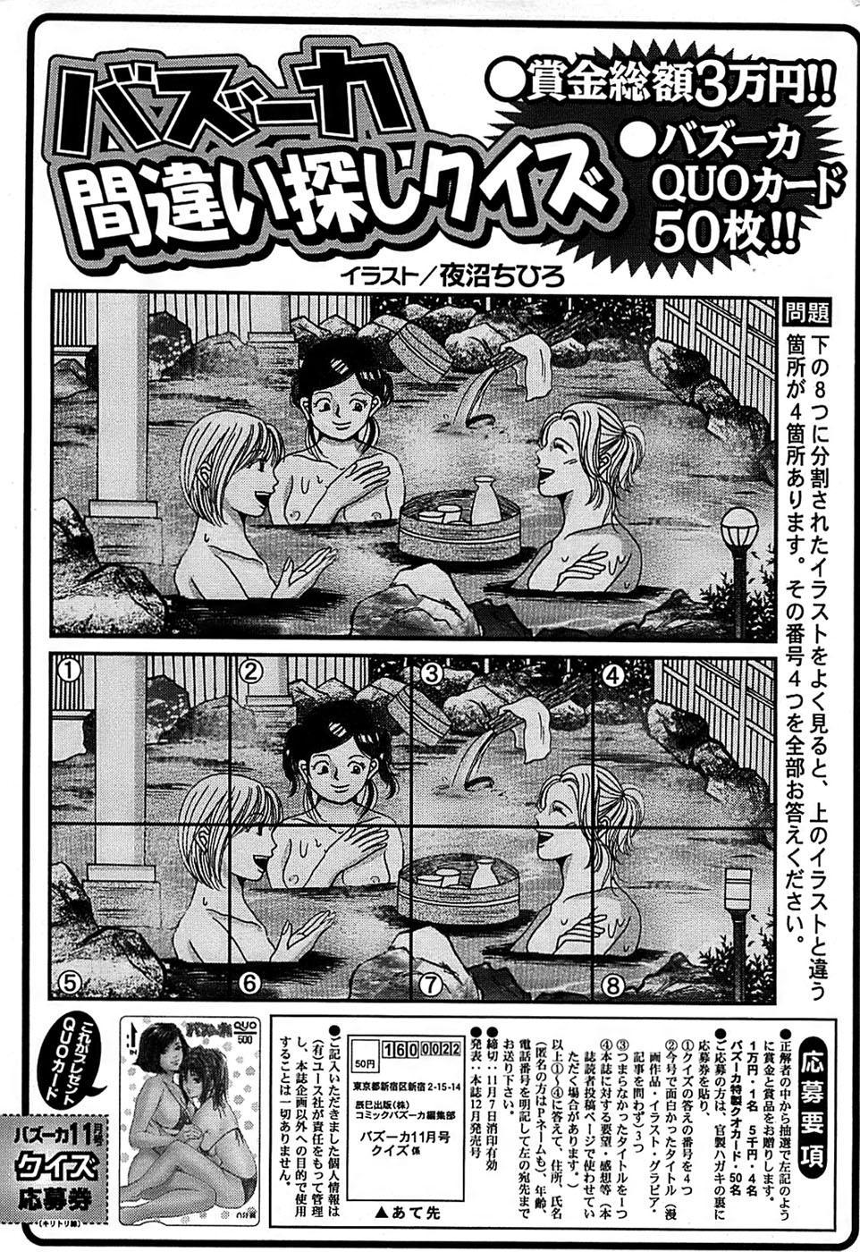 Comic Bazooka 2007-11 238