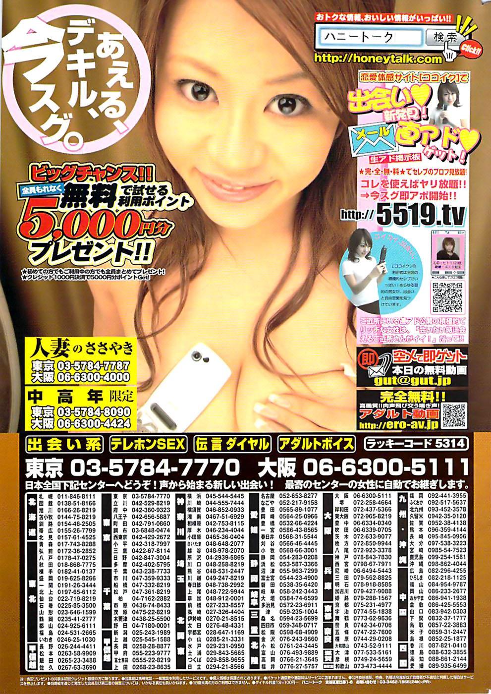 Comic Bazooka 2007-11 252