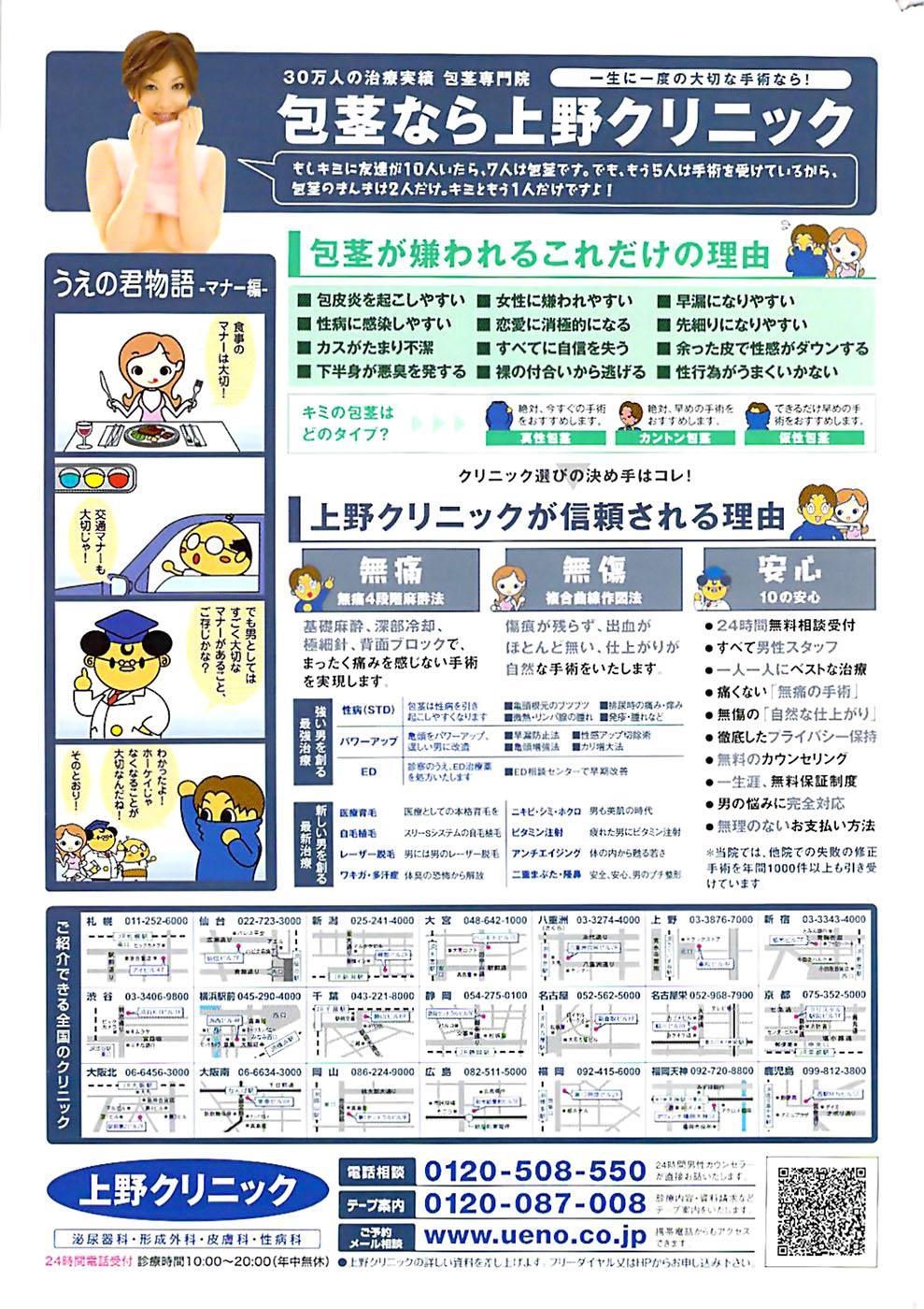 Comic Bazooka 2007-11 254