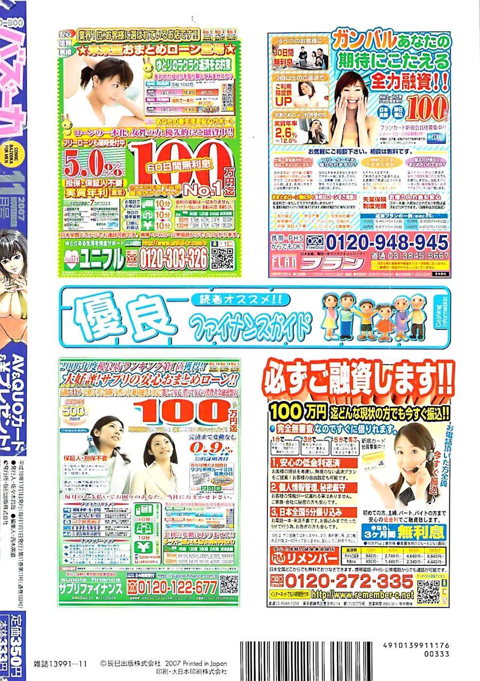 Comic Bazooka 2007-11 255