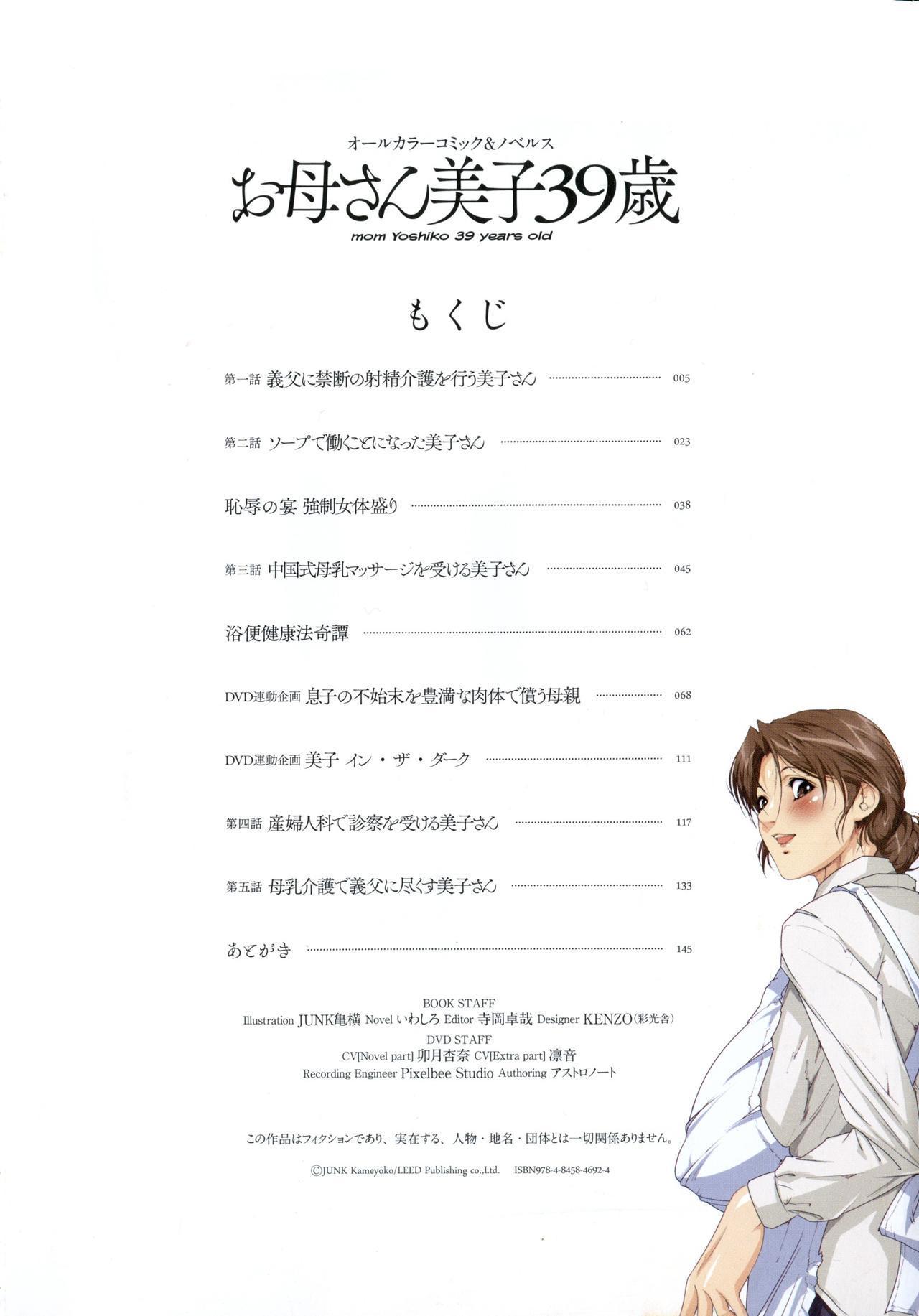[JUNK Kameyoko] Okaa-san Yoshiko 39-sai Ch. 1 [Chinese] 3