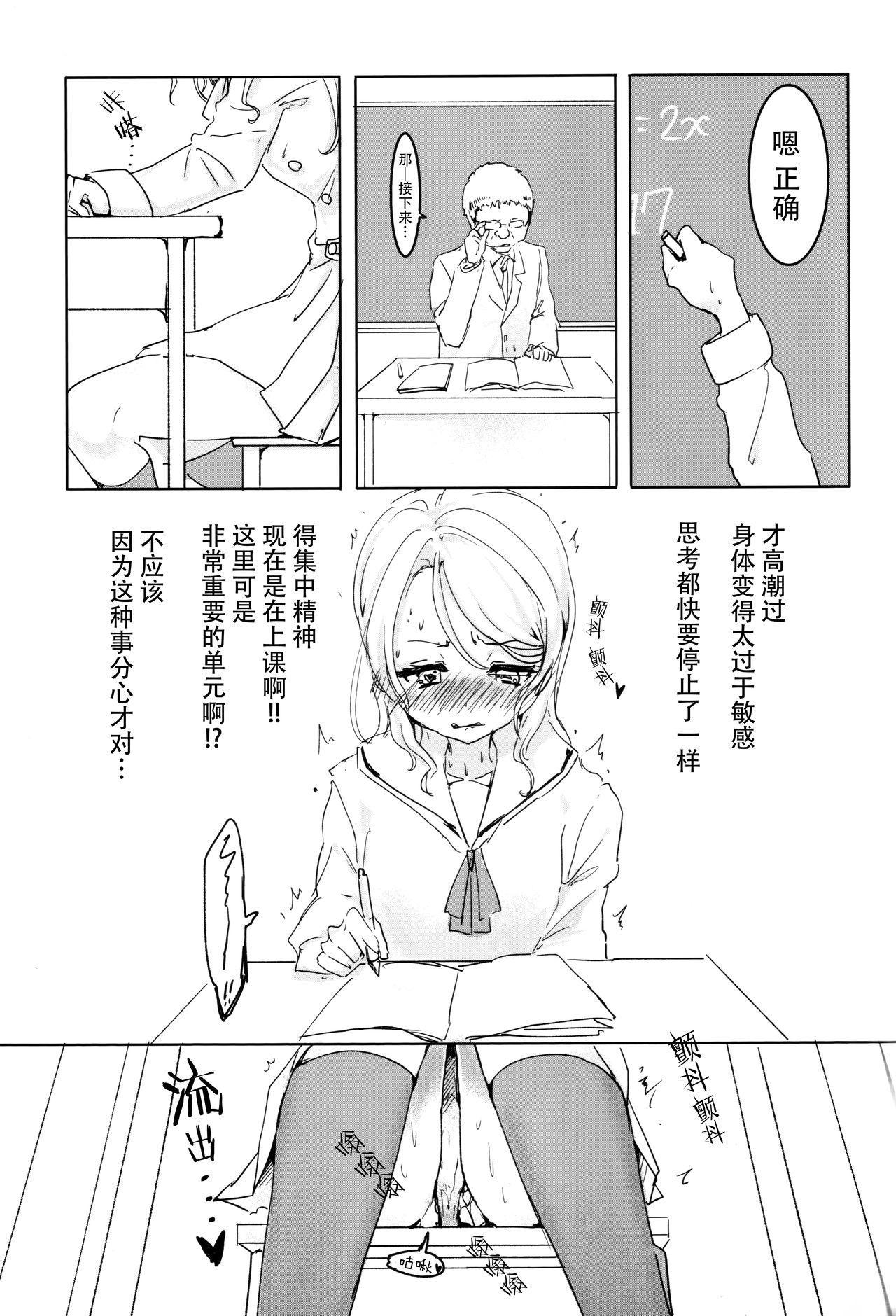Onee-chan ni Nigon wa Nai yo ne! 10