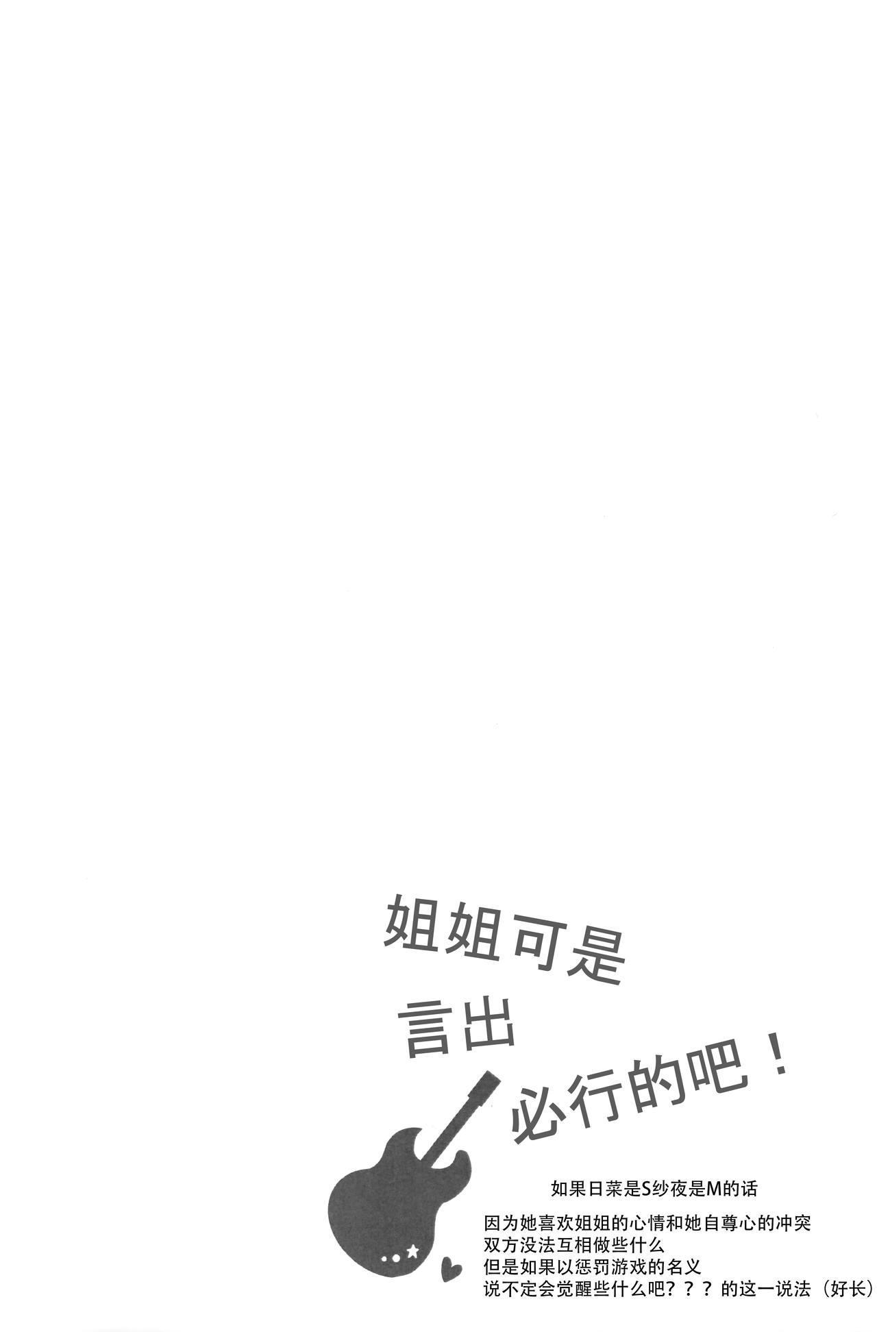 Onee-chan ni Nigon wa Nai yo ne! 3