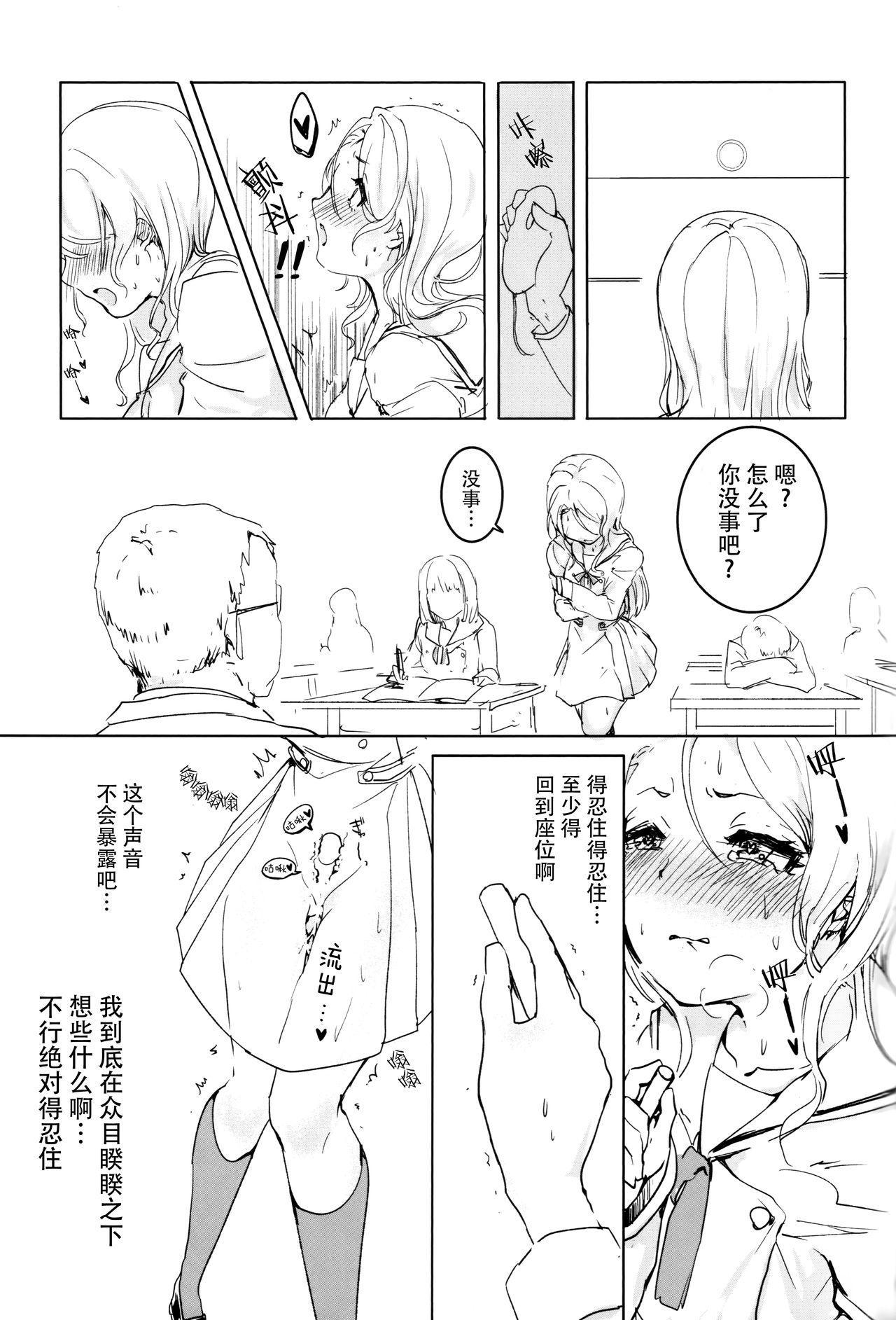 Onee-chan ni Nigon wa Nai yo ne! 8