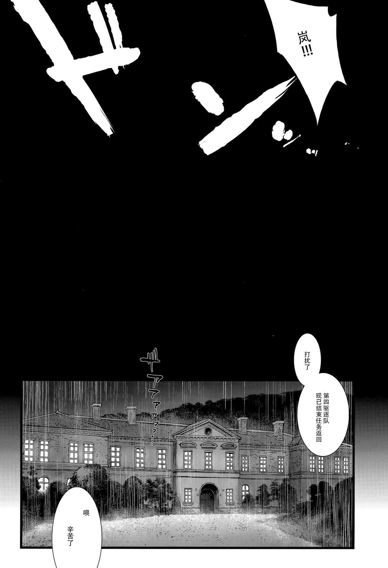 Arashi no Yoru ni. 5