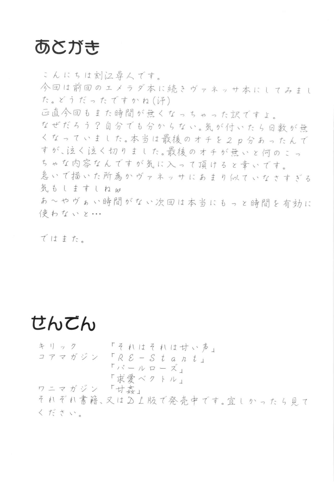 Ken no Joshi 20