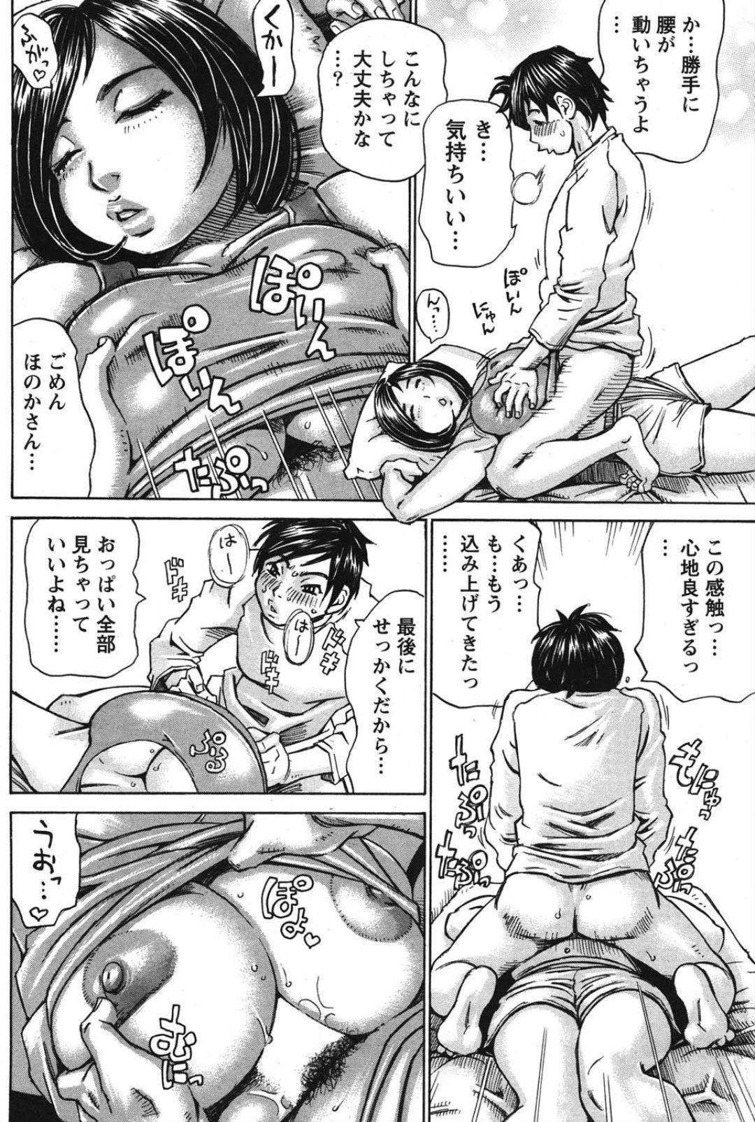 Nariyuki no Honoka-san 3