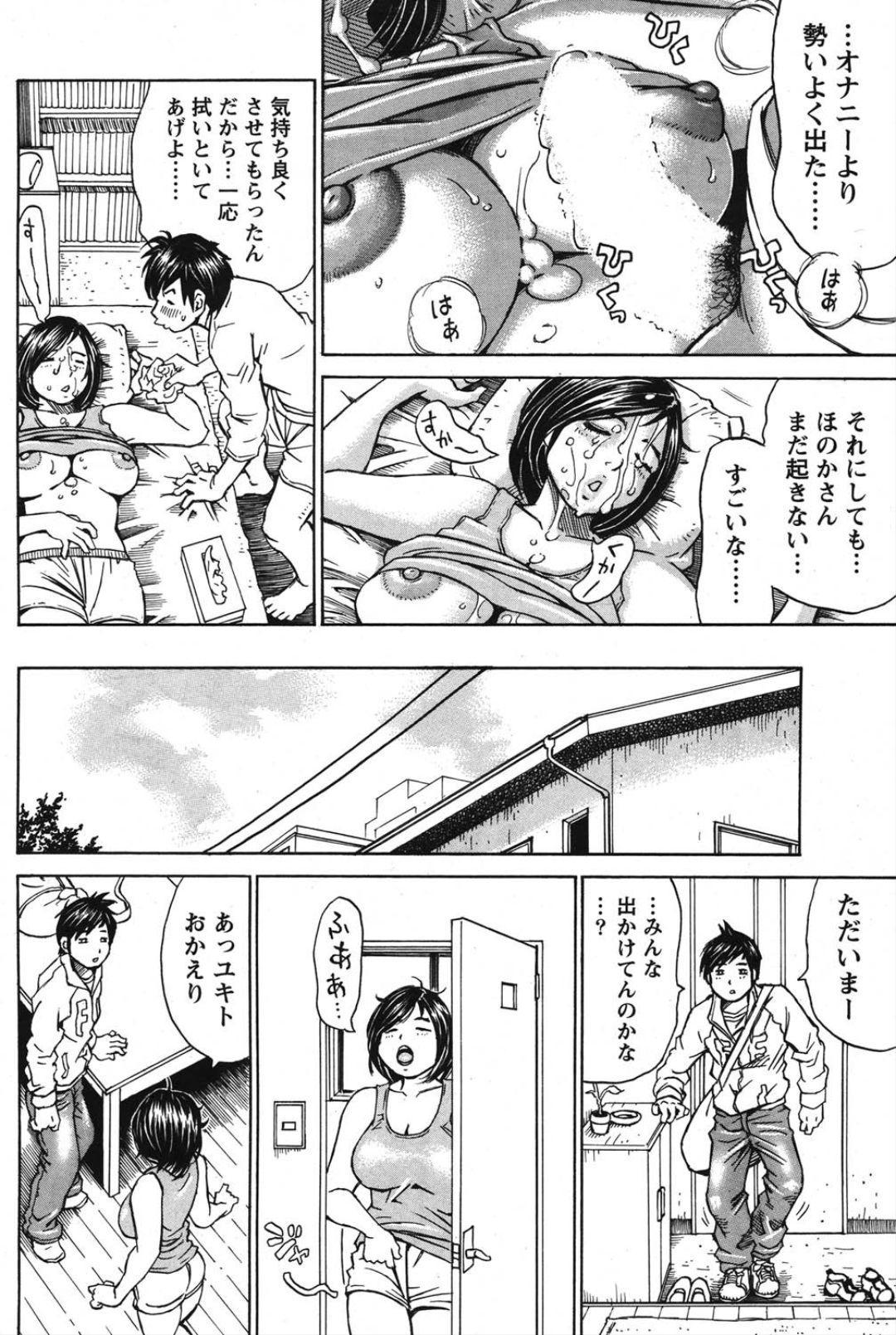 Nariyuki no Honoka-san 5