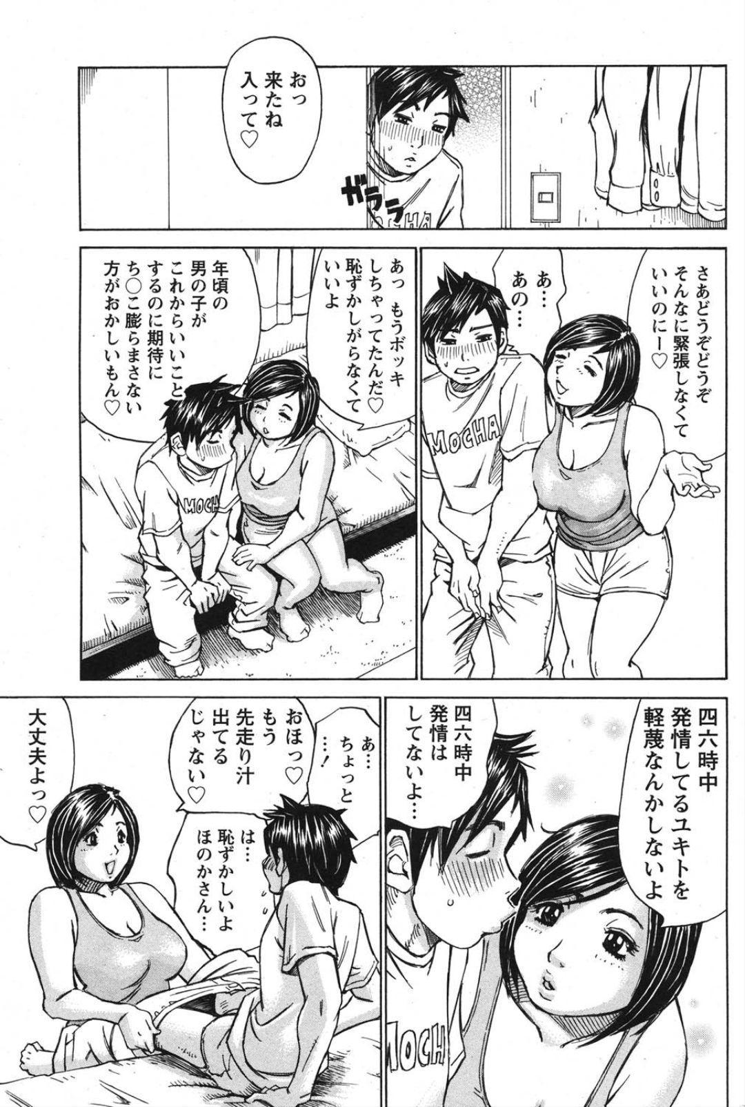 Nariyuki no Honoka-san 8
