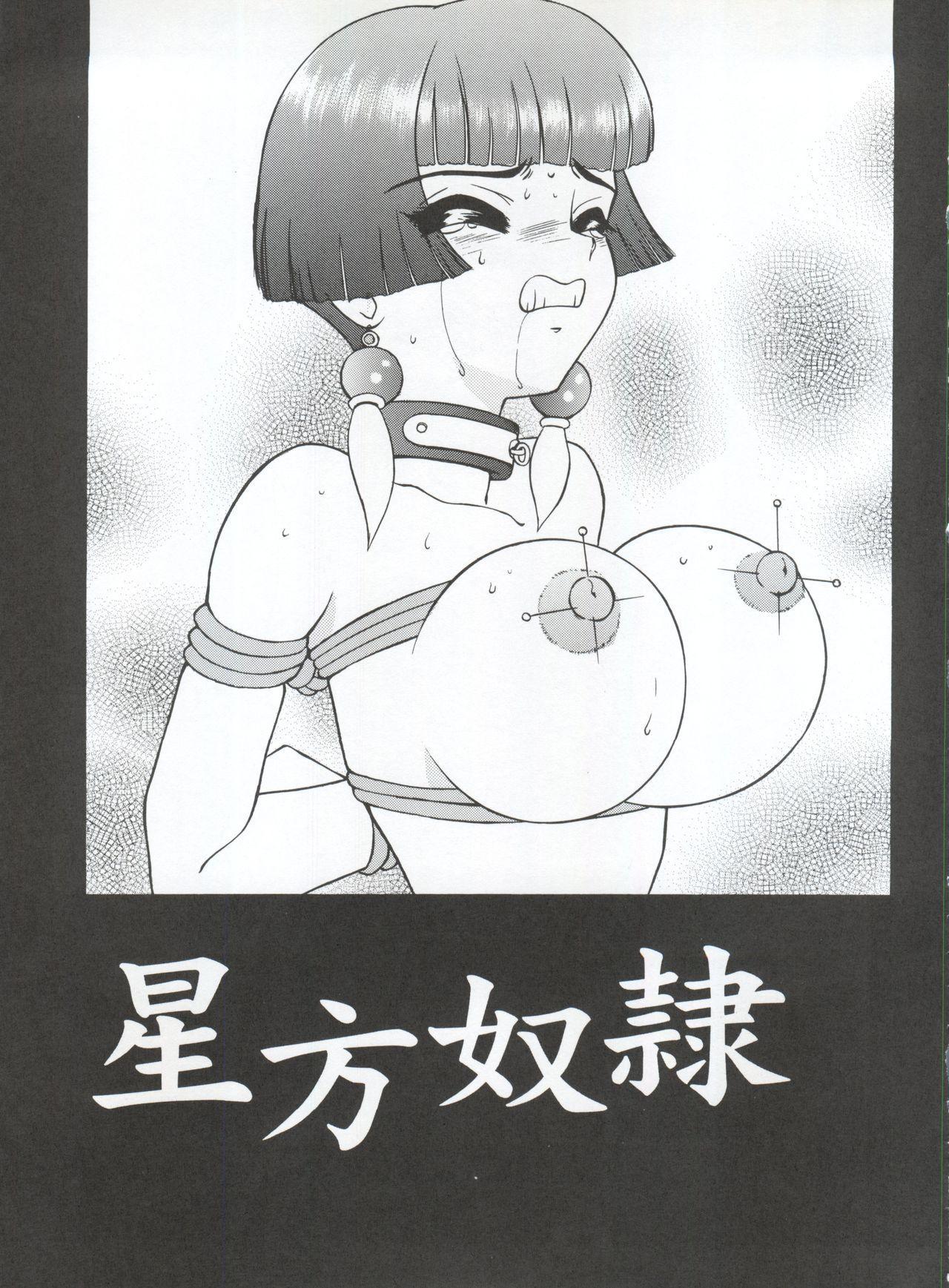 Hoshi Man Kyonyuu Hoshi Man Binyuu 15
