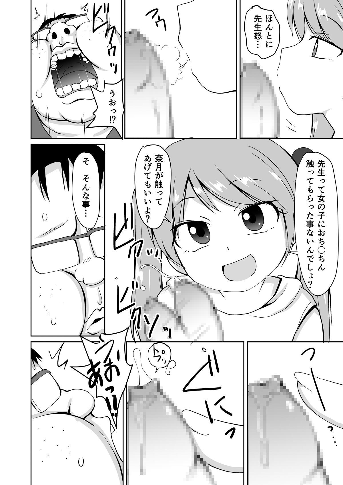 Houkago Buotoko Sensei 11