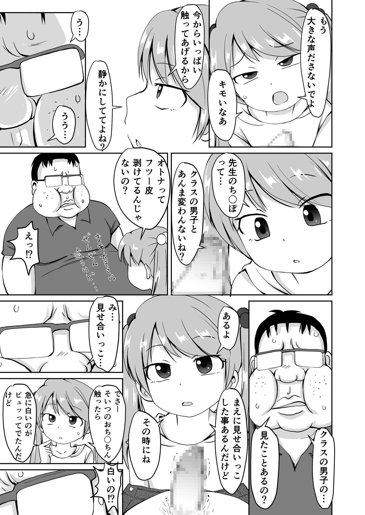 Houkago Buotoko Sensei 12