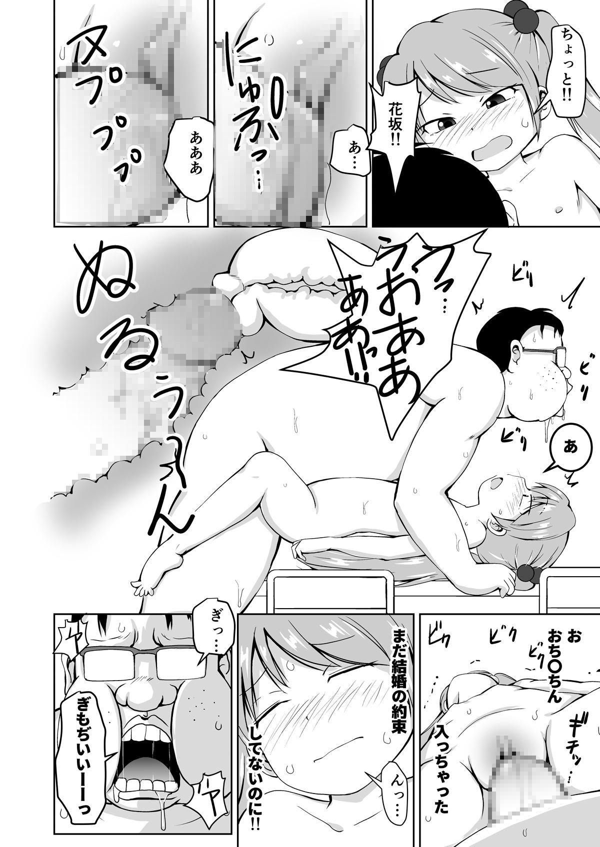 Houkago Buotoko Sensei 25