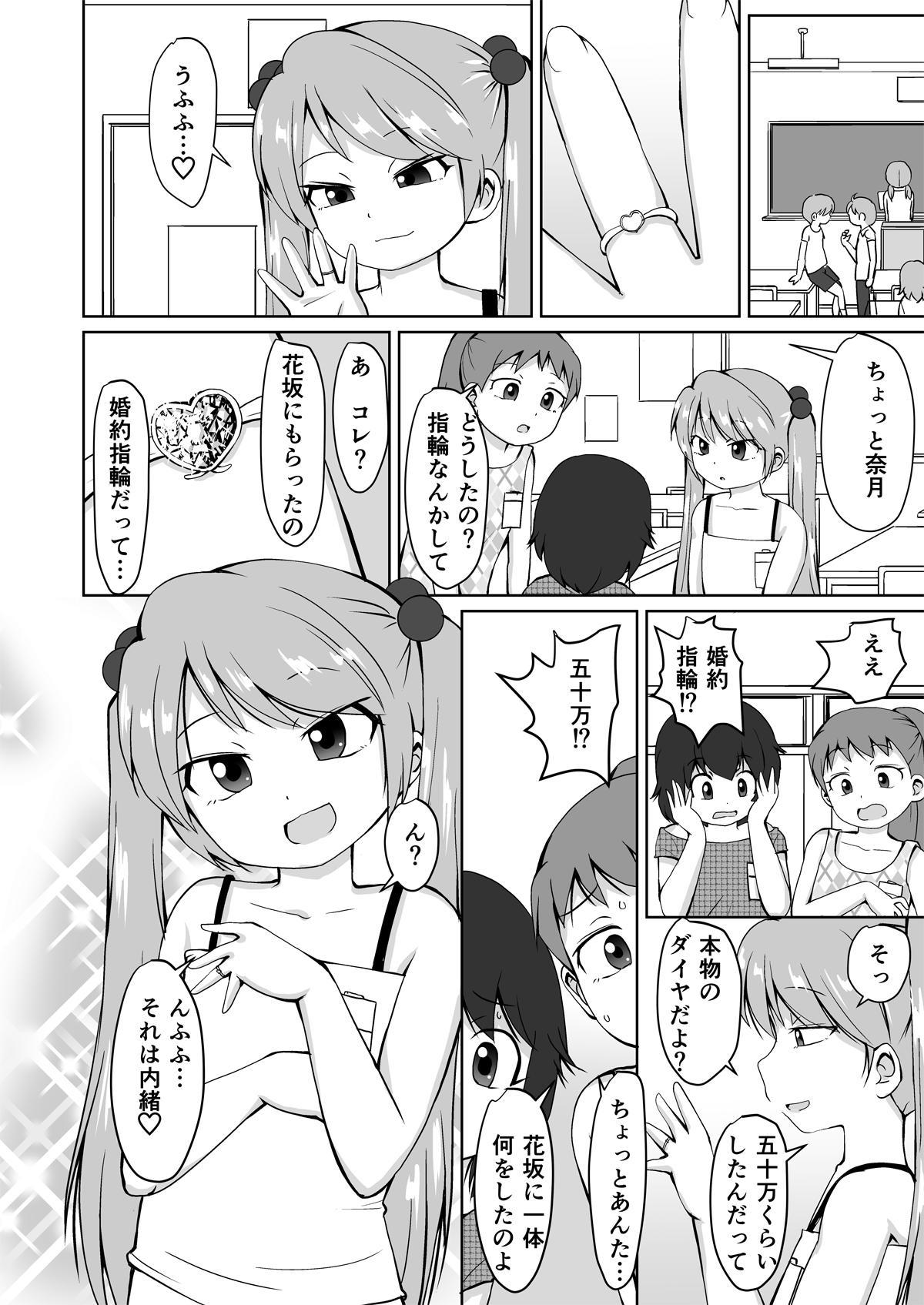 Houkago Buotoko Sensei 29