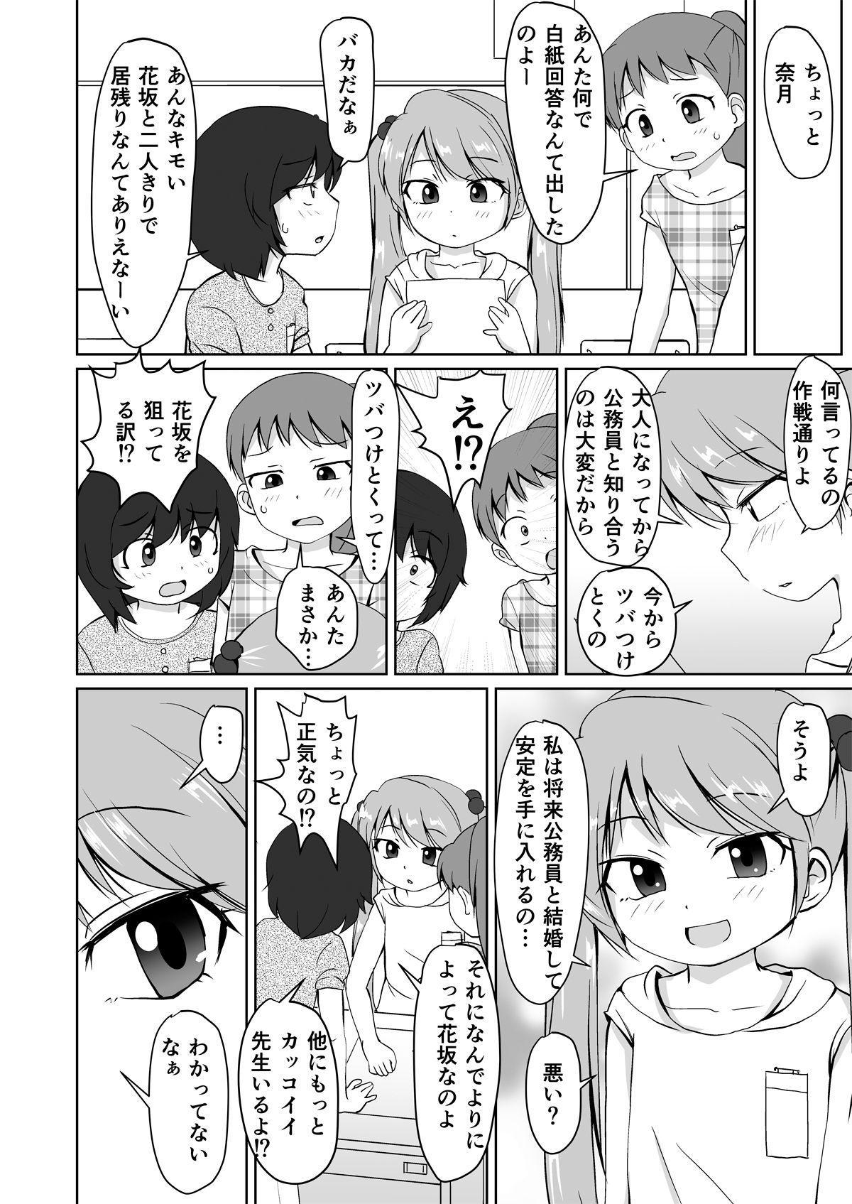 Houkago Buotoko Sensei 3