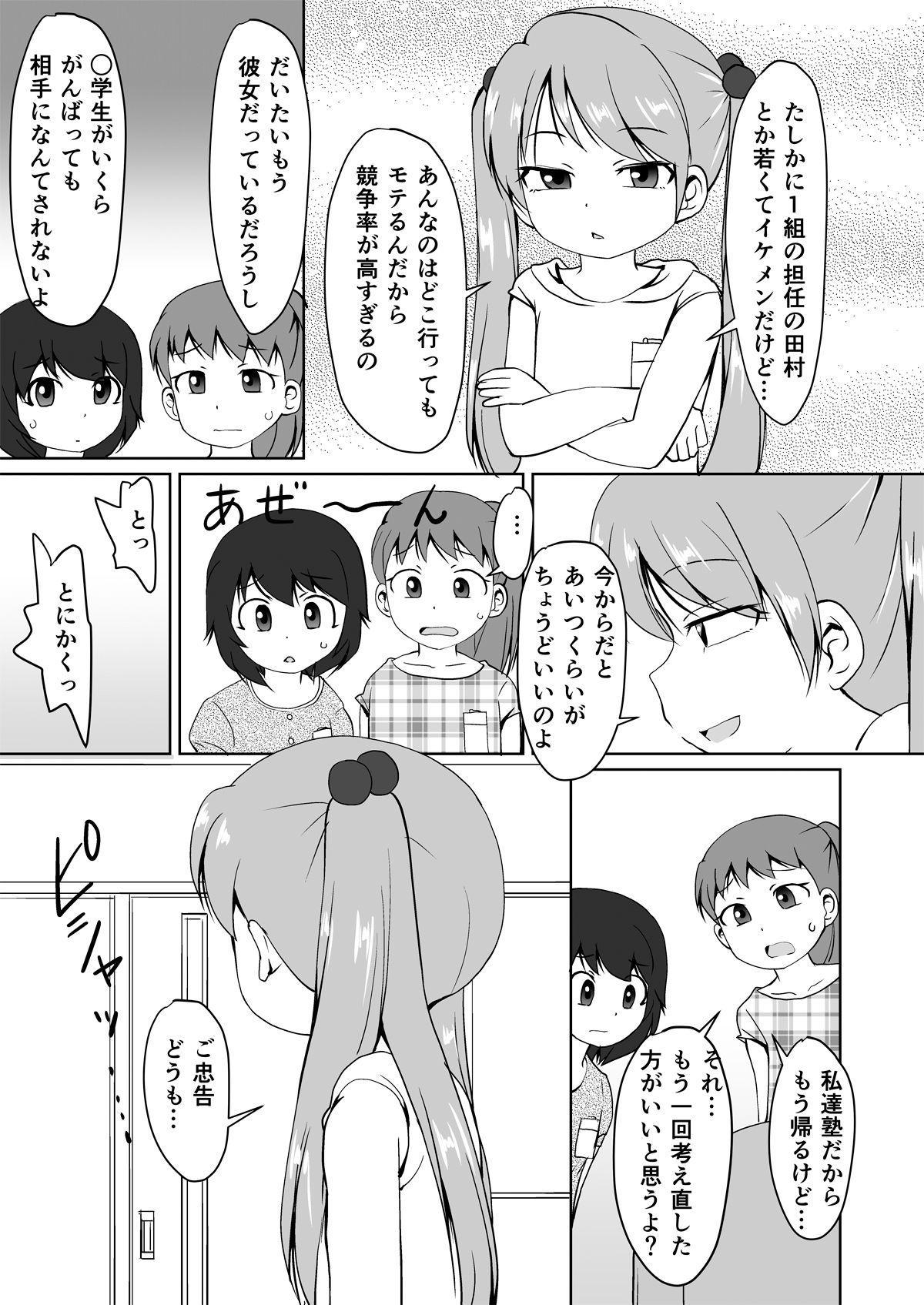 Houkago Buotoko Sensei 4