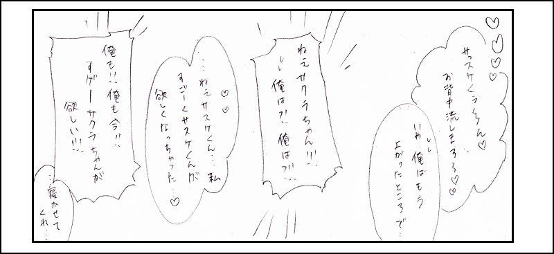 Nana-han Icha Icha 10