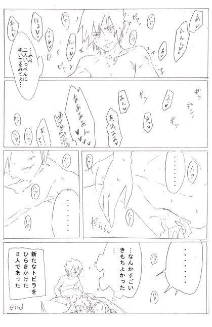 Nana-han Icha Icha 5