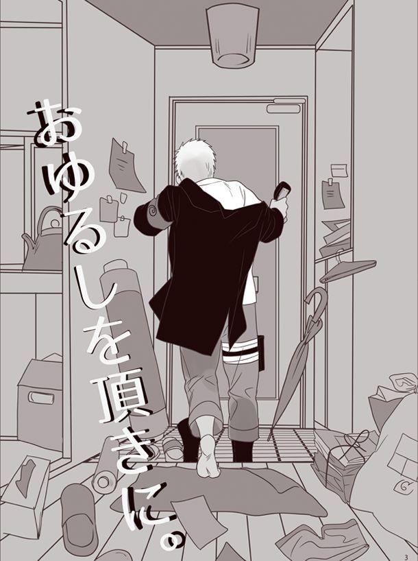 Oyurushi wo Itadaki ni 1