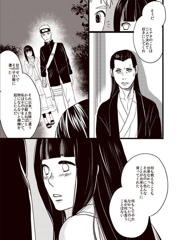 Oyurushi wo Itadaki ni 23