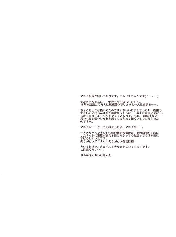 Oyurushi wo Itadaki ni 2