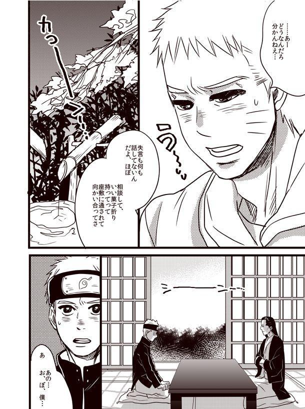 Oyurushi wo Itadaki ni 4