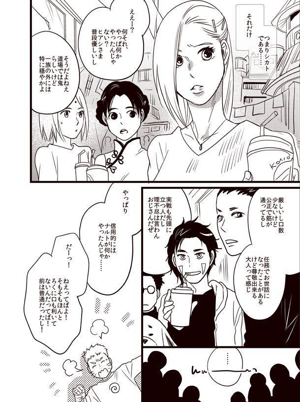 Oyurushi wo Itadaki ni 6