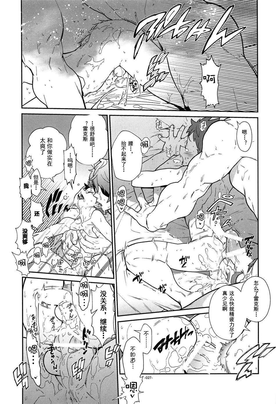 Suki tte Omottara, Ippai Heart ga Dechau. 25