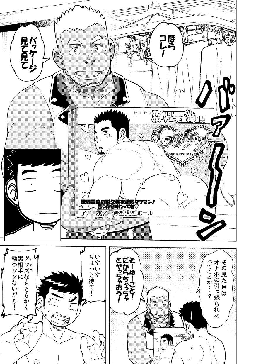 Onaho no Kuni Kara Konnichiwa 10