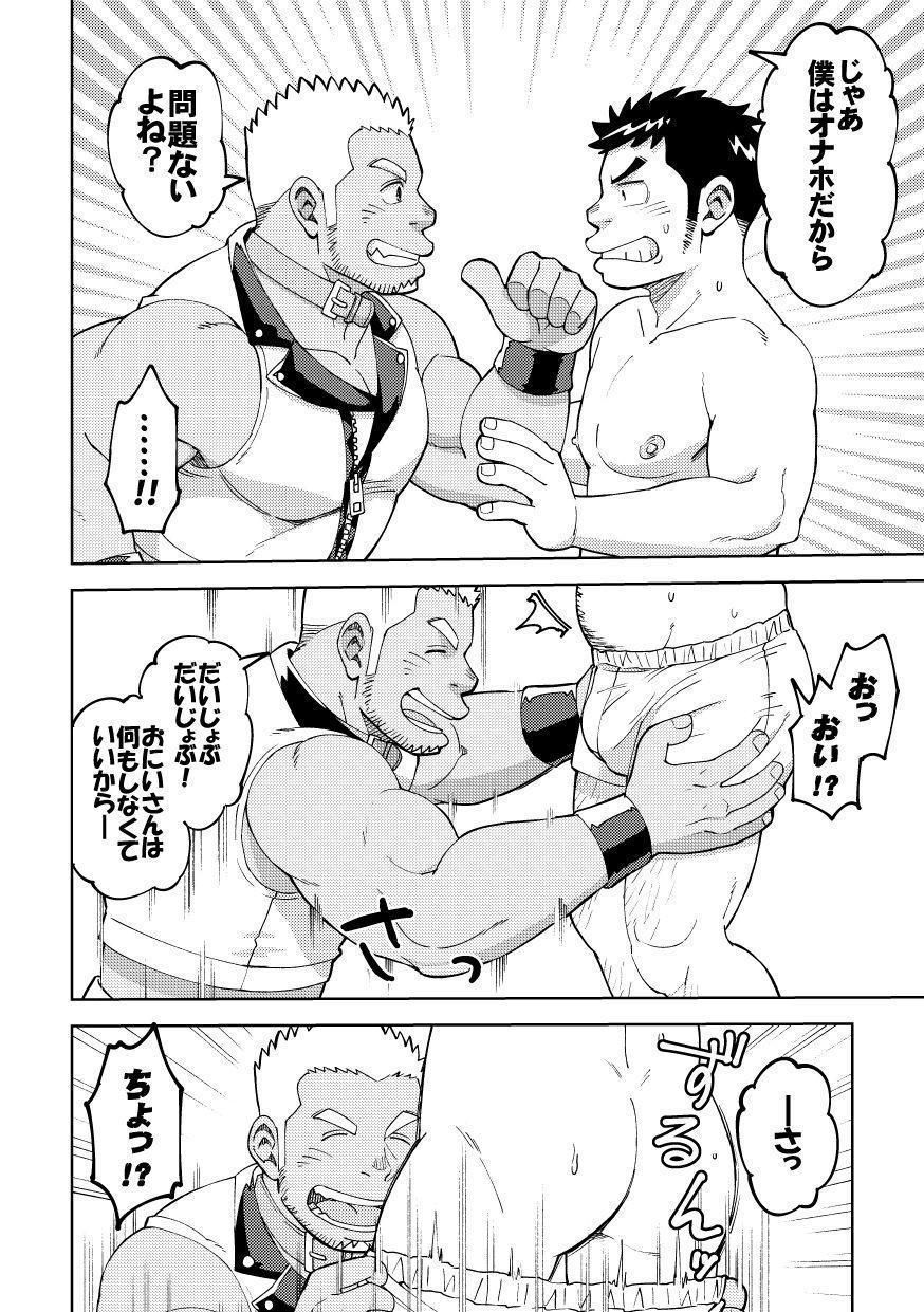 Onaho no Kuni Kara Konnichiwa 11