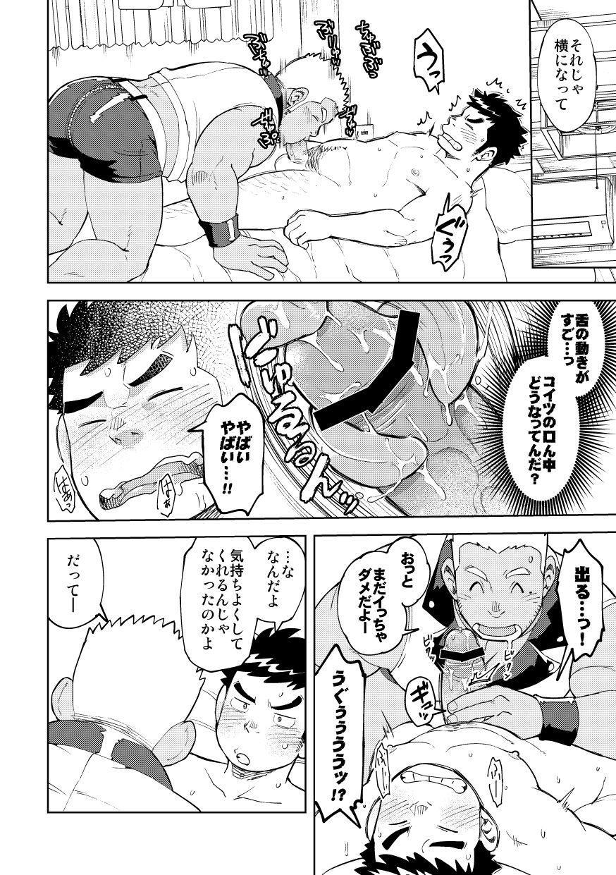 Onaho no Kuni Kara Konnichiwa 17