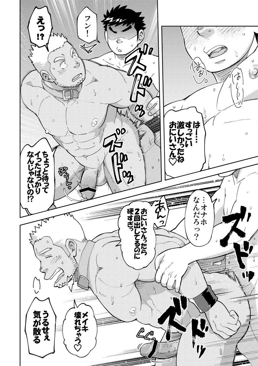 Onaho no Kuni Kara Konnichiwa 27