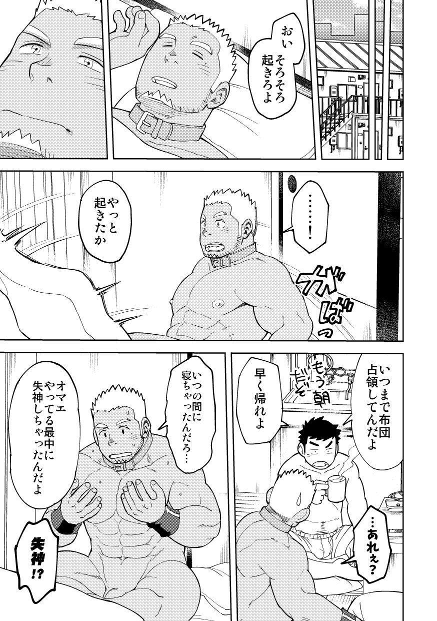 Onaho no Kuni Kara Konnichiwa 30
