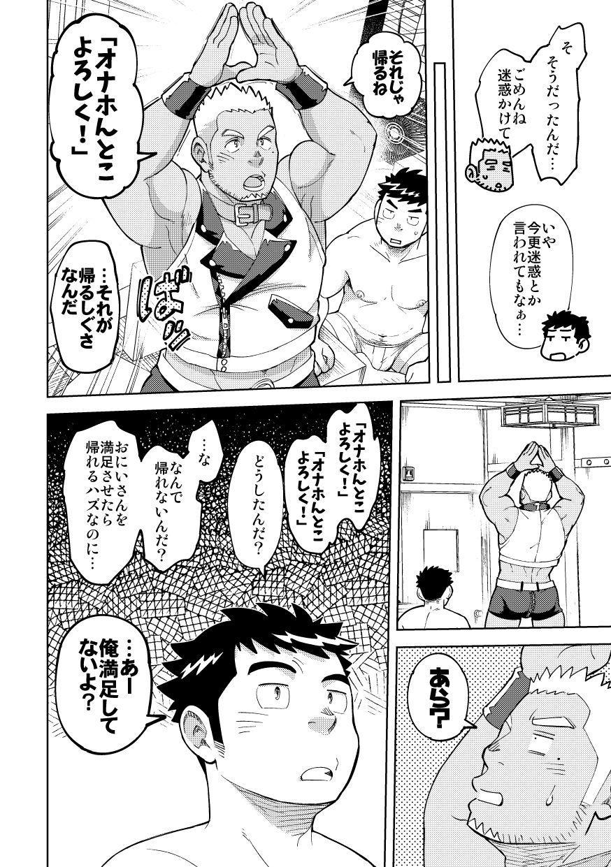 Onaho no Kuni Kara Konnichiwa 31