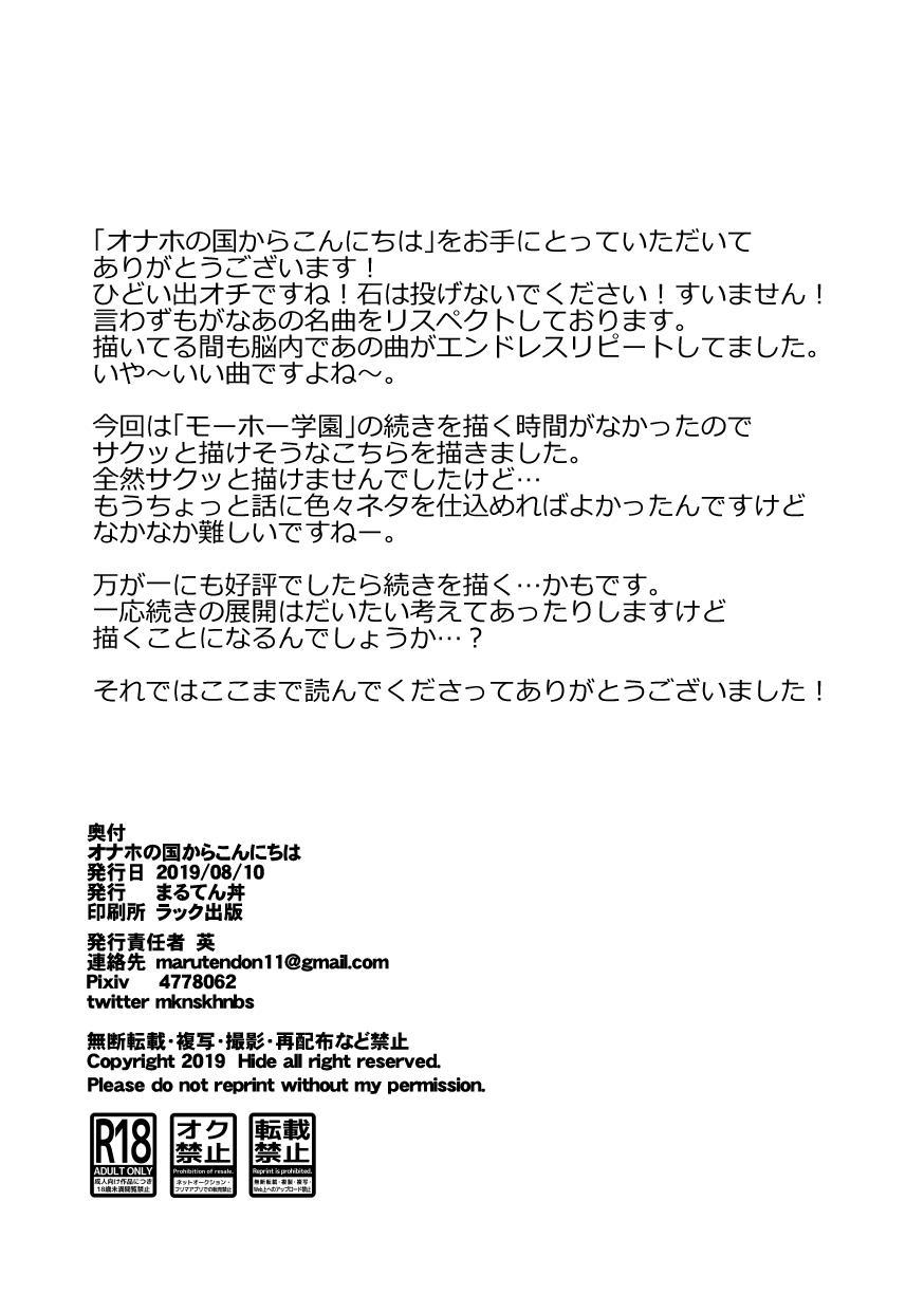 Onaho no Kuni Kara Konnichiwa 33