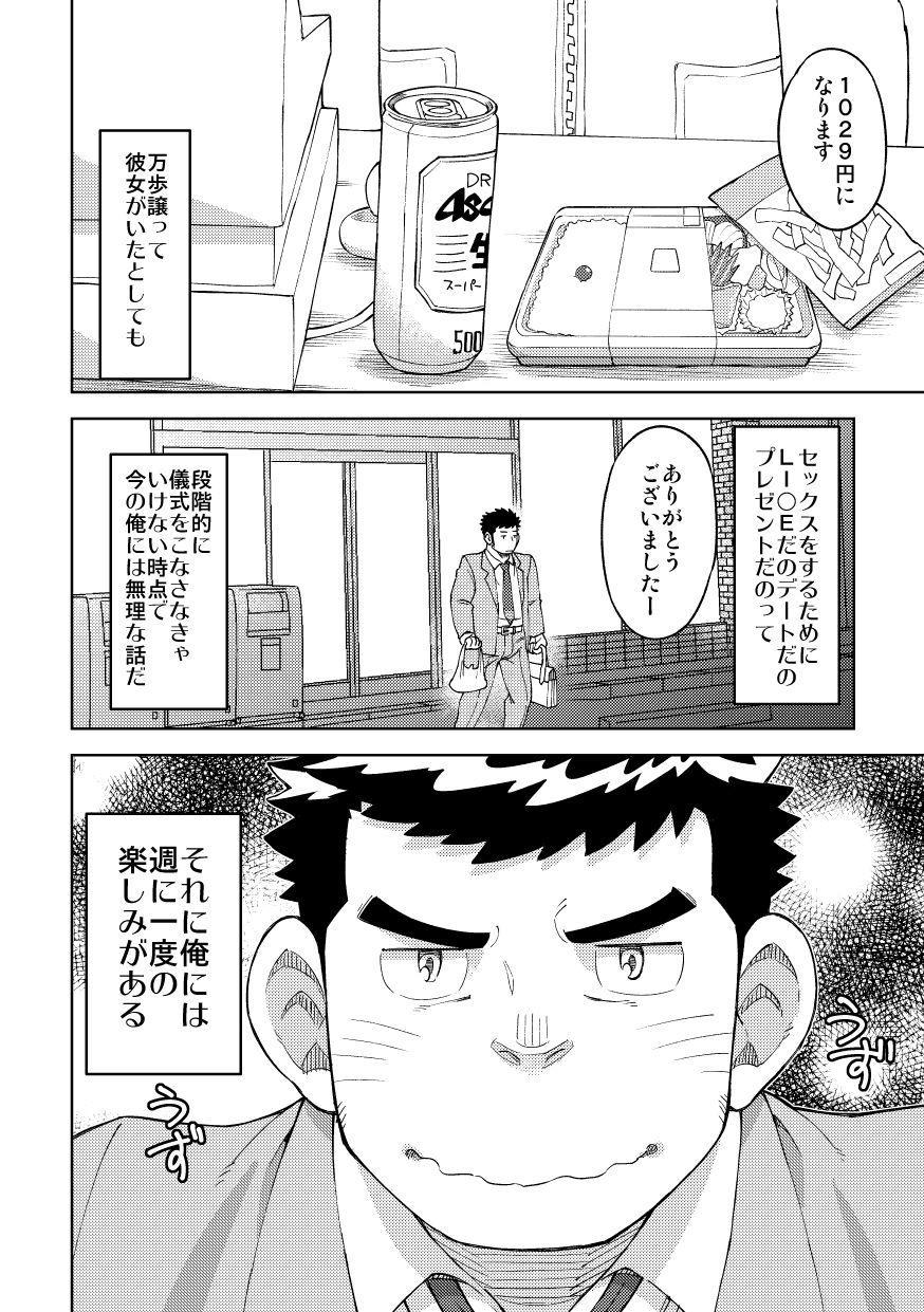 Onaho no Kuni Kara Konnichiwa 3